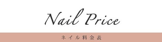 nail_price